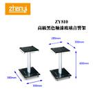 Zhanyi 展藝 ZY-810/ZY810 高級黑色釉漆玻璃喇叭架 / 一對【公司貨+免運】