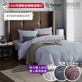 3M專利+頂級天絲-素色系列可包覆35cm床墊-特大雙人薄床包+雙人兩用被套四件組-多款任選-夢棉屋