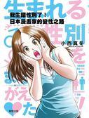 我生錯性別了!日本漫畫家的變性之路