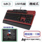 B.Friend MK3-BK MAGMA 有線單色背光/機械式遊戲鍵盤 (青軸) -火焰紅【全館免運、可刷卡】