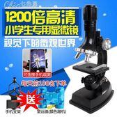 顯微鏡兒童高倍清光學生物中小學生科學實驗套裝玩具男女孩「七色堇」