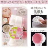日本 cogit 透明肌細柔潔顏刷 雙面洗顏刷