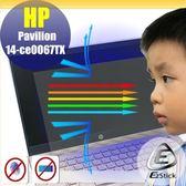 ® Ezstick HP 14-ce0067TX 防藍光螢幕貼 抗藍光