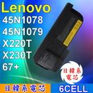 LENOVO 高品質 X230T / 67+ 日系電芯電池 42992WU 42983SU 42992XU 45N1078 45N1079 67+ 0A36285 0A36286 42T4877 42T4878