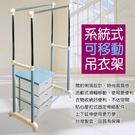 金德恩 台灣製造 三層雙桿伸縮曬衣架/高度可調88-151cm/多色可選/白/藍/粉/衣櫥/晾曬/室內外