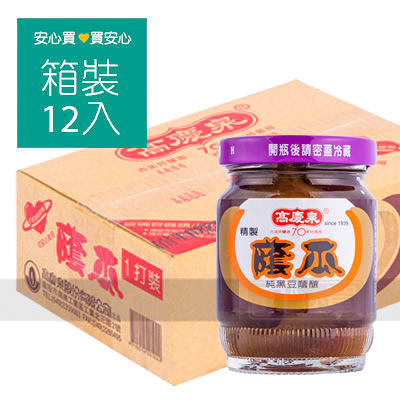 【高慶泉】精製蔭瓜135g玻璃瓶,12罐/箱,不含防腐劑,平均單價30.83元