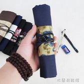 中國風復古創意簡約帆布卷筆袋大容量布藝筆簾鋼筆袋男女鉛筆袋 米蘭潮鞋館