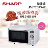 領200元現折 SHARP 夏普 20公升 R-JT20KS(W) 微波爐 快速加熱  台灣保固