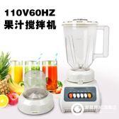 110V伏攪拌機塑料杯新款榨汁研磨果汁機1.5外貿出國專用打漿