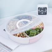 干果盒分格帶蓋客廳大號創意裝零食盒子密封透明瓜子盒糖果盒