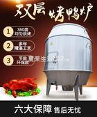 烤鴨爐 90大型木炭烤鴨爐商用雙層不銹鋼燒鵝雞爐叉燒羊排乳豬五花肉吊爐 220V『夏末生活』