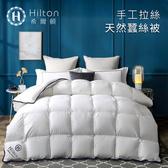 【Hilton 希爾頓】皇家貴族天然手工拉絲蠶絲被2.5kg