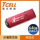 【TCELL 冠元】USB3.0 TAIWAN NO.1 隨身碟 64GB 紅