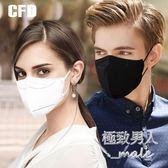 夏季防塵透氣防霧霾防曬口罩黑色薄款SMY6142【極致男人】