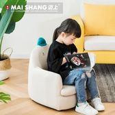 邁上兒童沙發卡通女孩公主寶寶沙發椅可愛沙發座椅懶人迷你小沙發NMS小明同學