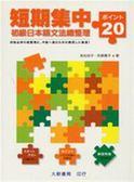 (二手書)短期集中初級日本語文法總整理
