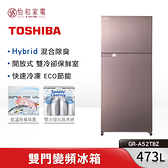TOSHIBA 東芝 473L 變頻雙門冰箱 GR-A52TBZ(N) 典雅金