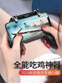 遊戲手柄 手機吃雞神器刺激戰場游戲手柄手游輔助器走位蘋果專用安卓機 韓菲兒