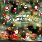 聖誕節裝飾品貼紙玻璃貼靜電貼畫聖誕樹老人掛件店鋪櫥窗場景布置【快速出貨八折下殺】