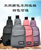 胸包 帆布男包 商務背包 旅行包 單肩包肩背包【非凡上品】x1447