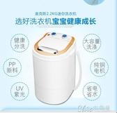 迷你洗衣機小型嬰兒童寶寶家用半全自動脫水洗脫一體220V YXS 交換禮物