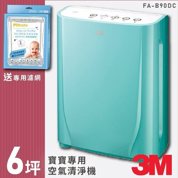 3M 寶寶專用6坪空氣清淨機 馬卡龍綠 FA-B90DC-GN /適用3-7坪