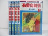 【書寶二手書T3/漫畫書_CLE】為愛向前衝_6~10集間_共5本合售_羅川真里茂