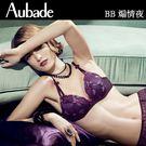 Aubade煽情夜B-D有襯內衣(紫)B...