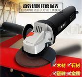 220V角磨機家用磨光機多功能打磨機手砂輪手磨機拋光機電動工具igo  潮流前線