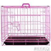 寵物籠子貓舍貓籠家用室內鐵絲籠加粗別墅貓咪狗籠子大小型犬用品