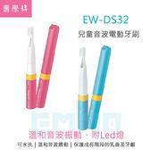 全新 現貨 免運 Panasonic 國際牌 EW-DS32 攜帶型 兒童音波電動牙刷 溫和型 保護兒電乳牙及牙齦