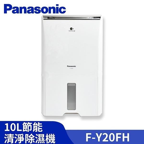 【南紡購物中心】Panasonic 國際牌 10公升 清淨除濕機 F-Y20FH