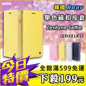 華碩 Zenfone Selfie (ZD551KL)韓國 Roar 單色磁吸手機皮套 帆布系列 插卡設計 站立支架 TPU軟殼