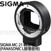 SIGMA MC-21 轉接環 SIGMA SA 接環轉 PANASONIC L 接環 (24期0利率 恆伸公司貨保固一年) L-MOUNT 適用 fp S1 S1R