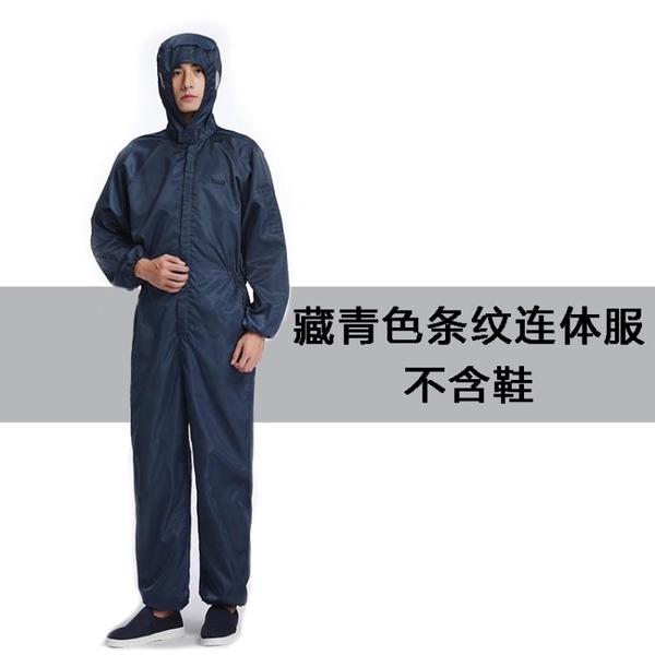 防靜電服帶帽分體服男工作服套裝藍色防塵服女白色潔凈服無塵衣服 極速出貨