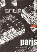(二手書)黑白巴黎