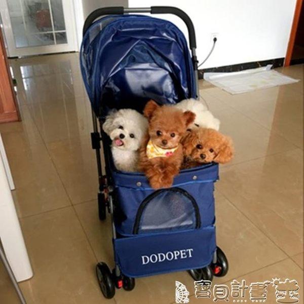 寵物推車 寵物推車狗推車可折疊輕便四輪手推車避震換向貓咪狗狗車中小型犬JD 寶貝計畫