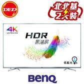 回函送好禮火速裝✈BenQ 65SY700 65吋 4K HDR 低藍光 護眼 液晶電視 公司貨 新上市 送北區桌裝+4K HDMI線