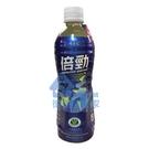 維士比 倍勁健康補給飲 535ml*24瓶/箱◆德瑞健康家◆