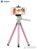 手機三腳架 便攜迷你相機微單三角架藍牙遙控自拍支架mini輕便旅行相機架 快意購物網