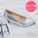 現貨 前高後高防水台 時尚女神 銀色高跟鞋推薦 銀色婚鞋 26.5-27 EPRIS艾佩絲-時尚銀