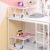 床上小桌子宿舍神器可摺疊筆記本電腦書桌懶人學生寢室上鋪多功能 【端午節特惠】