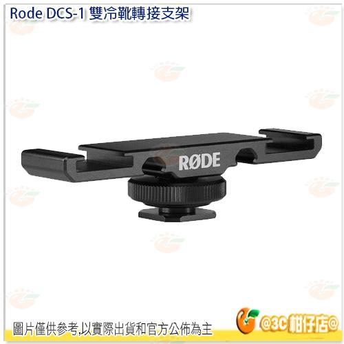 Rode DCS-1 雙冷靴 轉接支架 鋁合金 線材 整線 Wireless GO VideoMic NTG 等適用