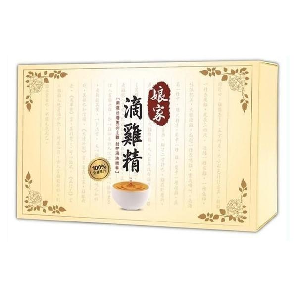 娘家 滴雞精 10入/盒 冷凍配送◆德瑞健康家◆