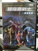 挖寶二手片-B09-正版DVD-動畫【超福音戰士:最後能量】-國語發音(直購價)