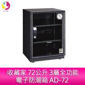 分期零利率 收藏家 72公升 3層全功能電子防潮箱 AD-72 (單眼專用/防潮盒)