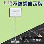 不鏽鋼告示牌(小版上抽)TA-135S (看板/雜誌/菜單/布告欄/指示牌/海報立牌/標示牌)