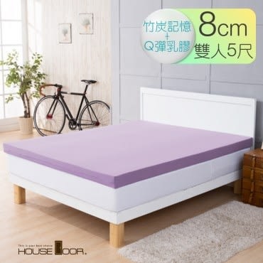 House Door 吸濕排濕布套 8cm乳膠記憶床墊-雙人5尺(丁香紫)