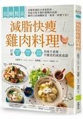 低醣餐桌 減脂快瘦雞肉料理:57道常備菜、便當菜、省時料理,美味不重複,不撞菜的