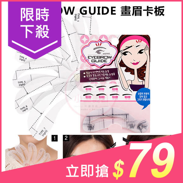 Eyebrow Guide 畫眉卡版(7種眉型入)【小三美日】原價$89